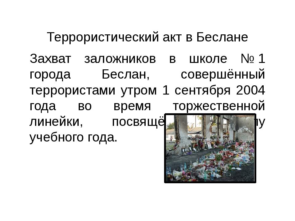 Террористический акт в Беслане Захват заложников в школе №1 города Беслан, с...