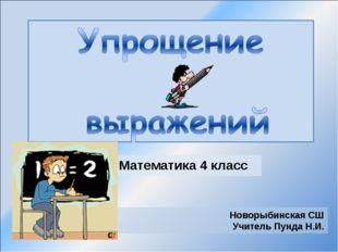 Математика 4 класс Новорыбинская СШ Учитель Пунда Н.И.