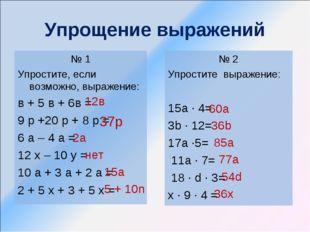 Упрощение выражений № 2 Упростите выражение: 15a ∙ 4= 3b ∙ 12= 17a ∙5= 11a ∙