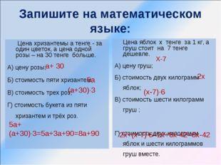 Запишите на математическом языке: Цена хризантемы а тенге - за один цветок, а