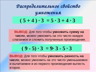 Распределительное свойство умножения ( 5 + 4 ) ∙ 3 и 5 ∙ 3 + 4 ∙ 3 ( 5 + 4 )
