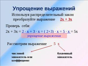 Упрощение выражений Проверь себя: 2х + 3х = 2 ∙ х + 3 ∙ х = ( 2+3) ∙ х = 5 ∙