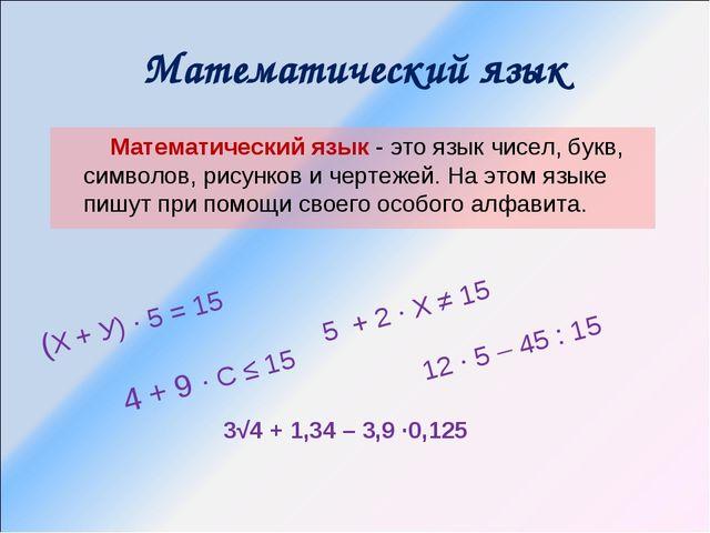 Математический язык Математический язык - это язык чисел, букв, символов, рис...