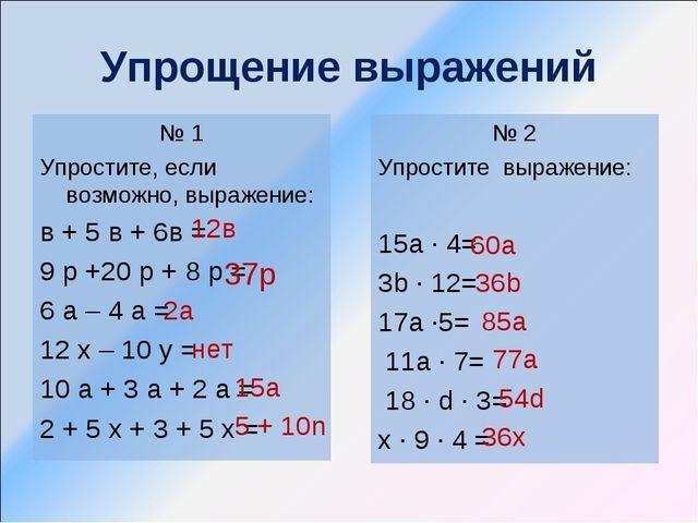Упрощение выражений № 2 Упростите выражение: 15a ∙ 4= 3b ∙ 12= 17a ∙5= 11a ∙...