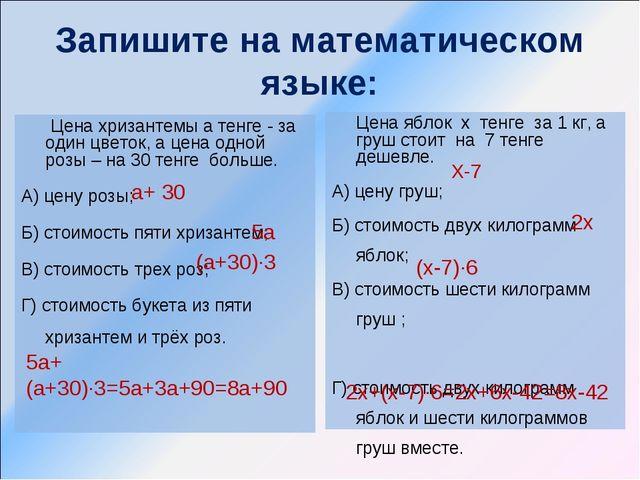 Запишите на математическом языке: Цена хризантемы а тенге - за один цветок, а...