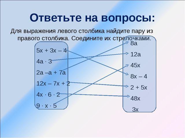 Ответьте на вопросы: Для выражения левого столбика найдите пару из правого ст...