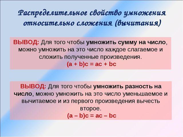 Распределительное свойство умножения относительно сложения (вычитания) ВЫВОД:...