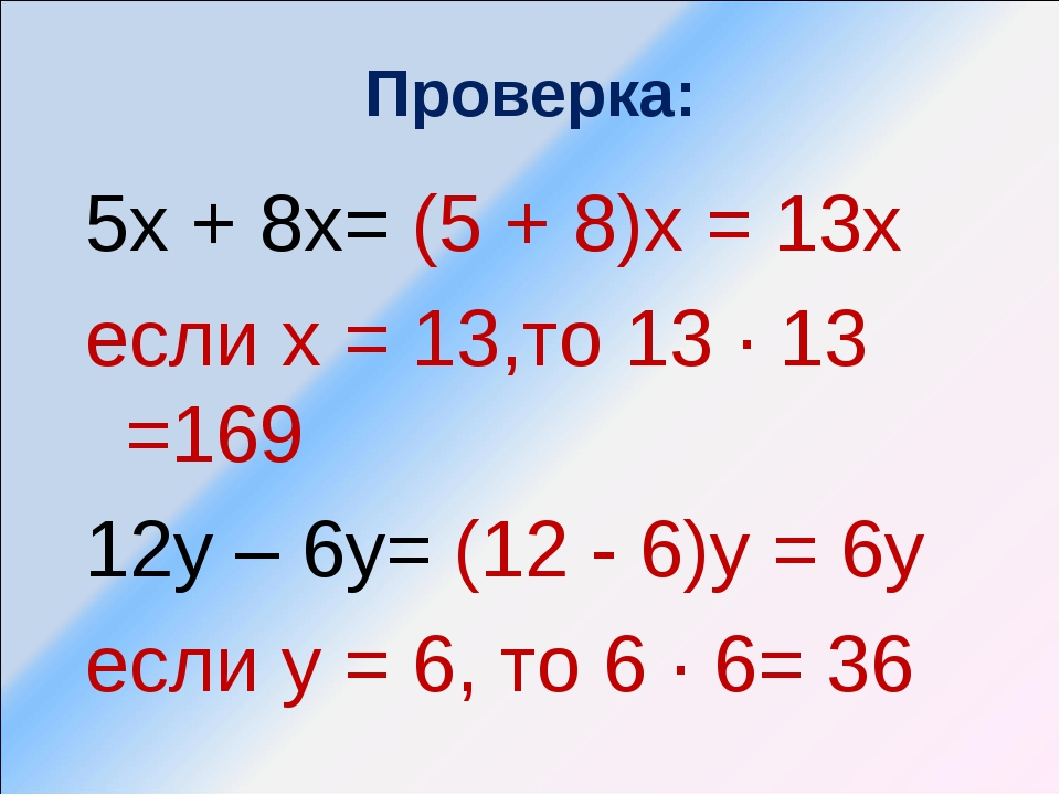 Проверка: 5х + 8х= (5 + 8)х = 13х если х = 13,то 13 ∙ 13 =169 12у – 6у= (12 -...