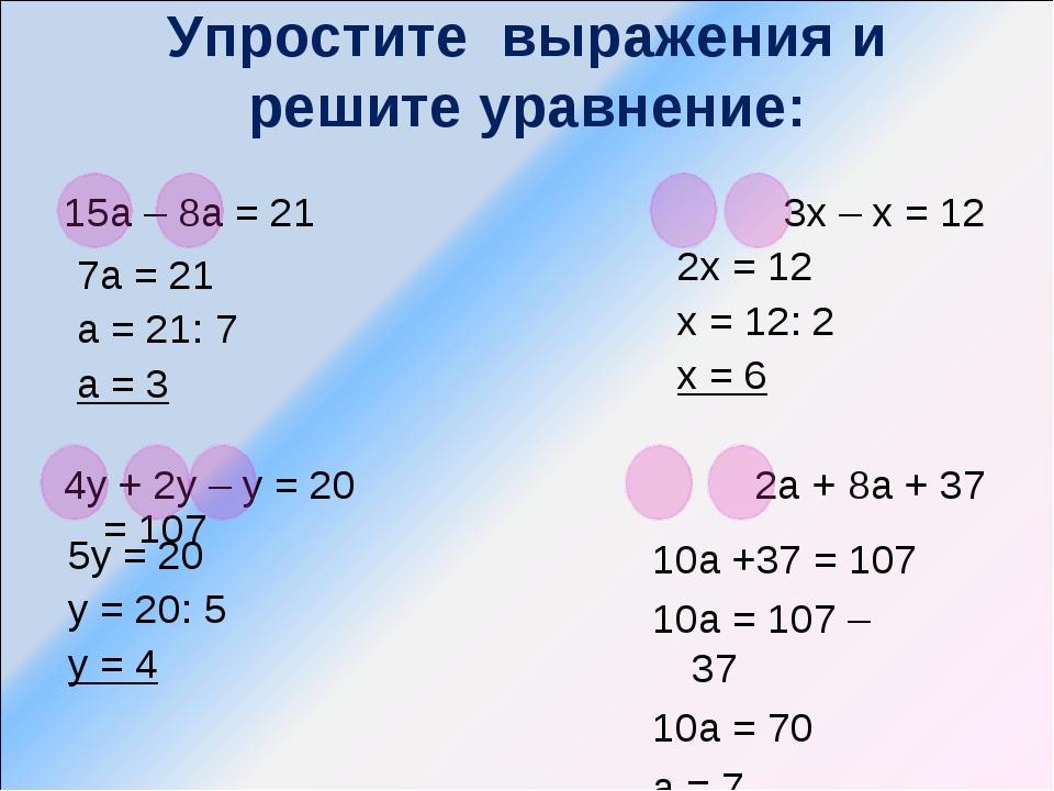 Упростите выражения и решите уравнение: 15а – 8а = 21 3х – х = 12 4у + 2у – у...