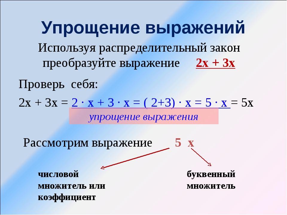 Упрощение выражений Проверь себя: 2х + 3х = 2 ∙ х + 3 ∙ х = ( 2+3) ∙ х = 5 ∙...