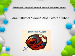 Взаимодействие разбавленной азотной кислоты с медью 3Cu + 8HNO3 = 3Cu(NO3)2 +