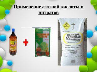 Применение азотной кислоты и нитратов