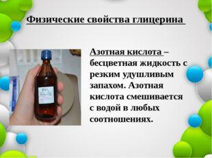 Физические свойства глицерина Азотная кислота – бесцветная жидкость с резким