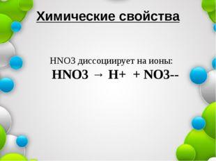 Химические свойства НNO3 диссоциирует на ионы: НNO3 → Н+ + NO3
