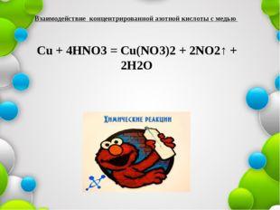 Взаимодействие концентрированной азотной кислоты с медью Cu + 4HNO3 = Cu(NO3)