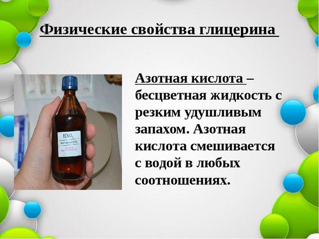 Физические свойства глицерина Азотная кислота – бесцветная жидкость с резким...