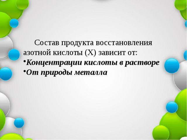Состав продукта восстановления азотной кислоты (Х) зависит от: Концентрации к...