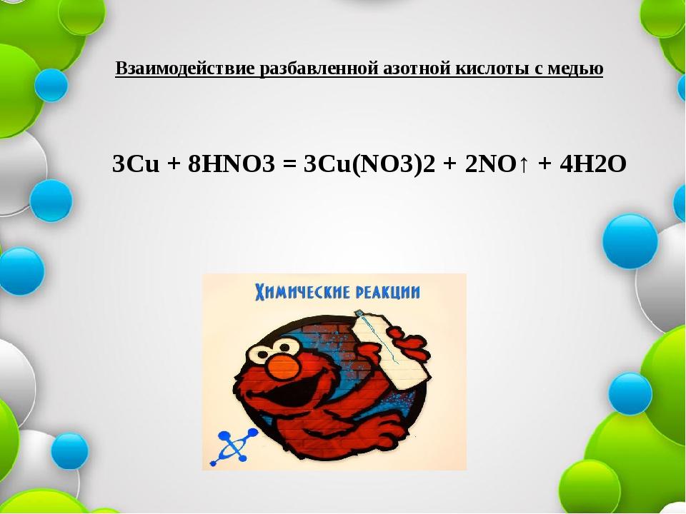 Взаимодействие разбавленной азотной кислоты с медью 3Cu + 8HNO3 = 3Cu(NO3)2 +...