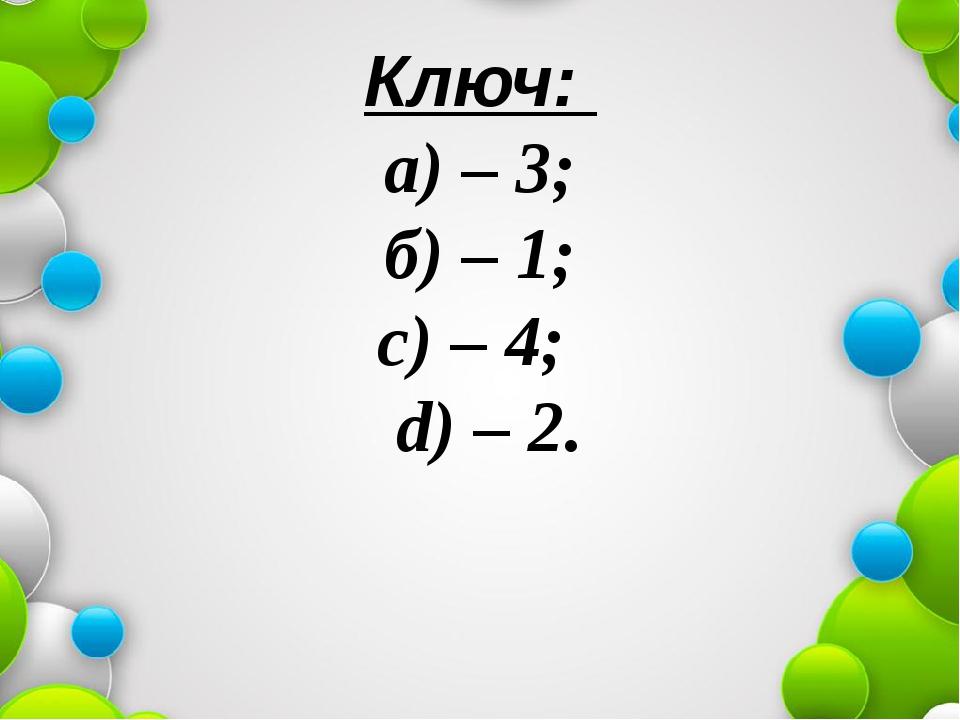 Ключ: а) – 3; б) – 1; c) – 4; d) – 2.