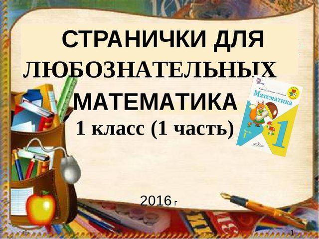 СТРАНИЧКИ ДЛЯ ЛЮБОЗНАТЕЛЬНЫХ Стр. 38 - 39 1 2 3 4 5