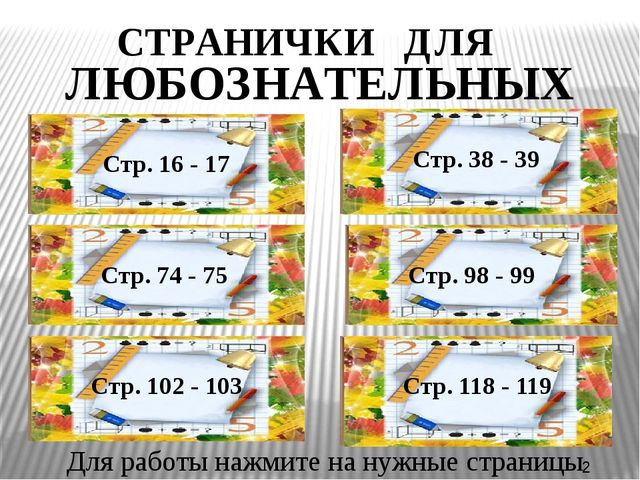 СТРАНИЧКИ ДЛЯ ЛЮБОЗНАТЕЛЬНЫХ Стр. 16 - 17 1 2 3 4