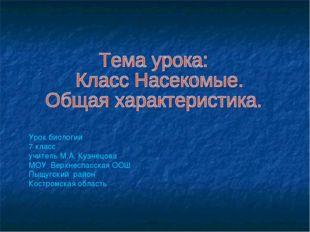 Урок биологии 7 класс учитель М.А. Кузнецова МОУ Верхнеспасская ООШ Пыщугский