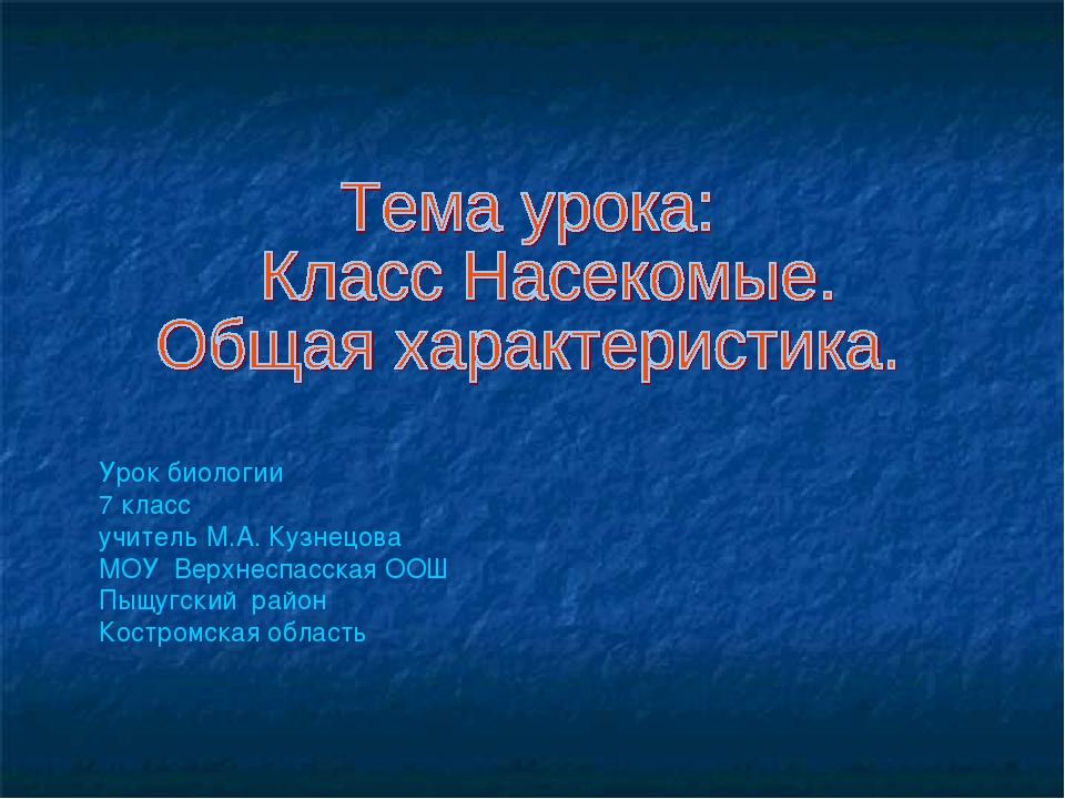 Урок биологии 7 класс учитель М.А. Кузнецова МОУ Верхнеспасская ООШ Пыщугский...