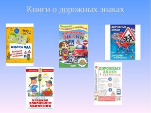 Книги о дорожных знаках