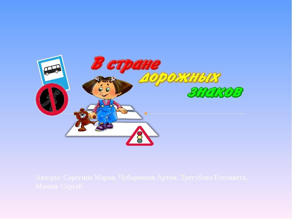 Авторы: Серегина Мария, Чубаренков Артем, Трегубова Елизавета, Макеев Сергей