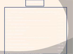 Содержание: § 12. Заселение Командорских островов............................