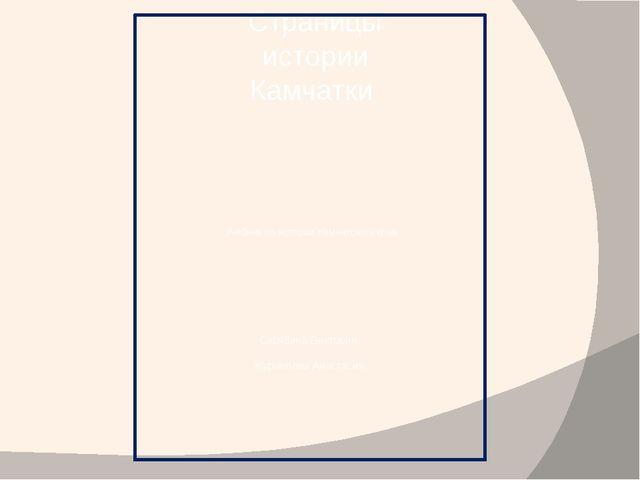 Страницы истории Камчатки Учебник по истории Камчатского края Скрябина Виктор...
