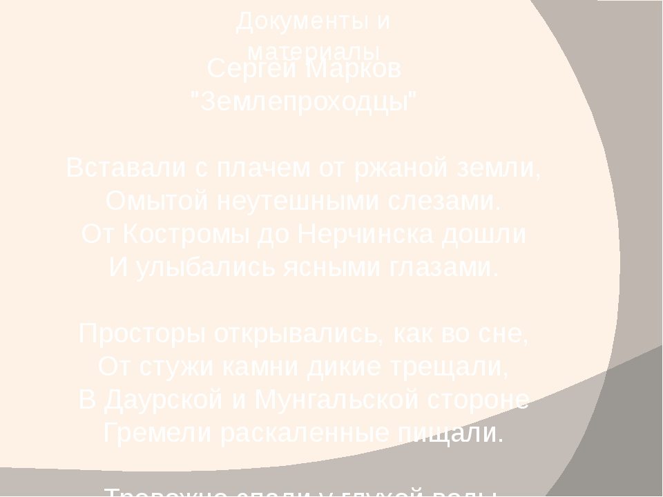 """Документы и материалы Сергей Марков """"Землепроходцы"""" Вставали с плачем от ржан..."""