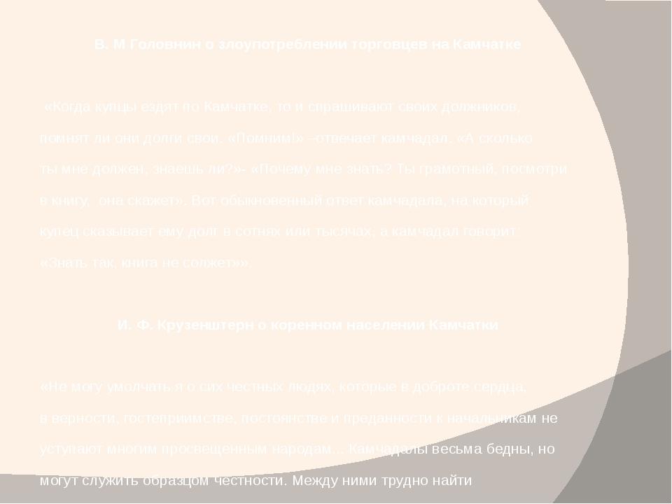 В. М Головнин о злоупотреблении торговцев на Камчатке «Когда купцы ездят по...