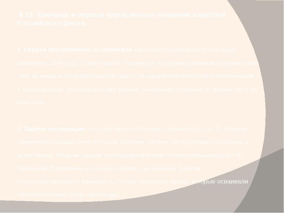 § 13. Камчатка и первые кругосветные плавания кораблей Российского флота 1....