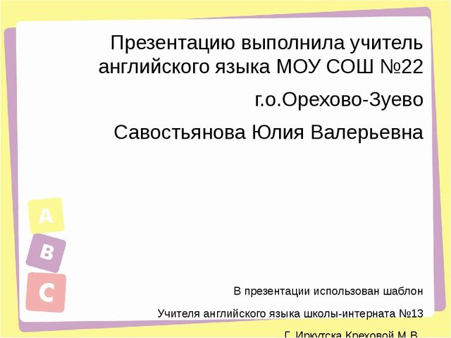 Презентацию выполнила учитель английского языка МОУ СОШ №22 г.о.Орехово-Зуево...