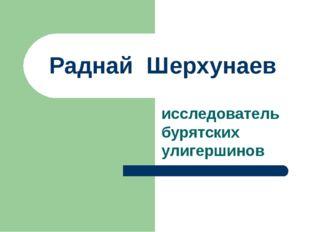 Раднай Шерхунаев исследователь бурятских улигершинов