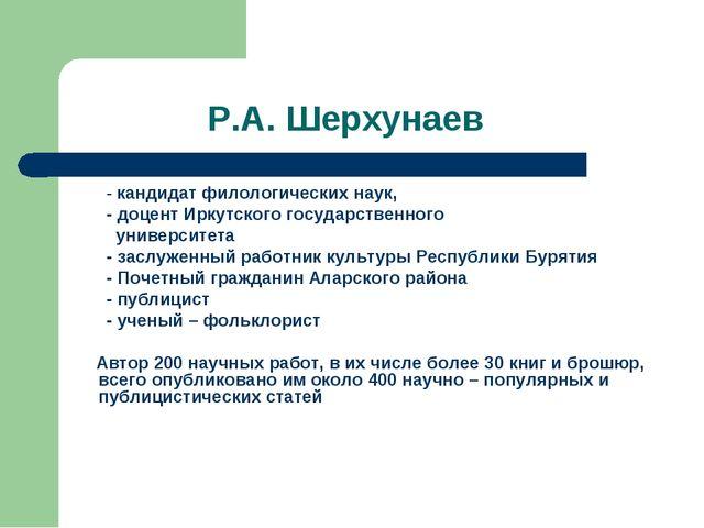 Р.А. Шерхунаев - кандидат филологических наук, - доцент Иркутского государст...
