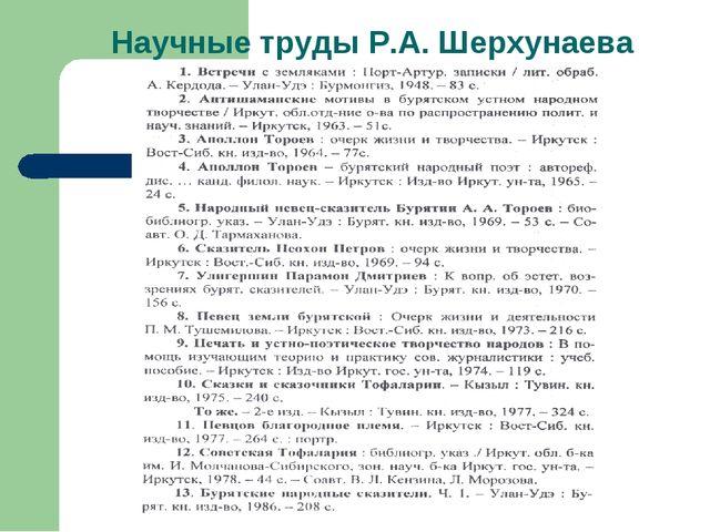 Научные труды Р.А. Шерхунаева