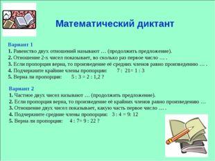 Вариант 1 1. Равенство двух отношений называют … (продолжить предложение). 2.