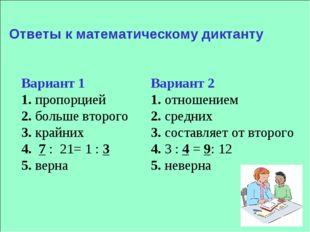 Вариант 1 1. пропорцией 2. больше второго 3. крайних 4. 7 : 21= 1 : 3 5. верн