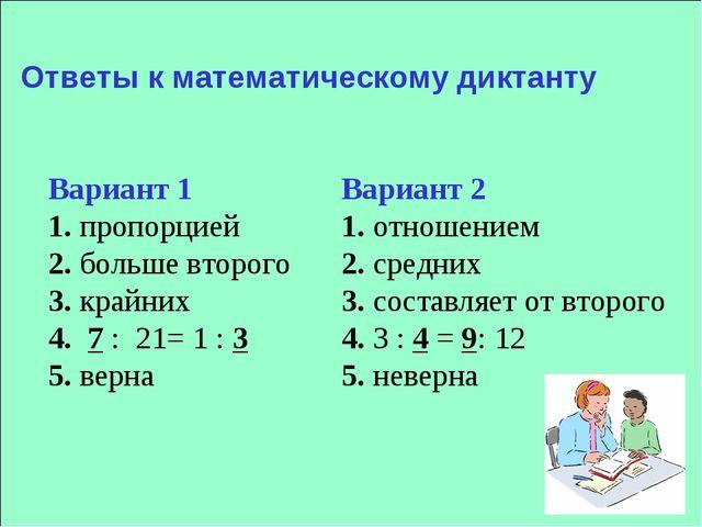 Вариант 1 1. пропорцией 2. больше второго 3. крайних 4. 7 : 21= 1 : 3 5. верн...