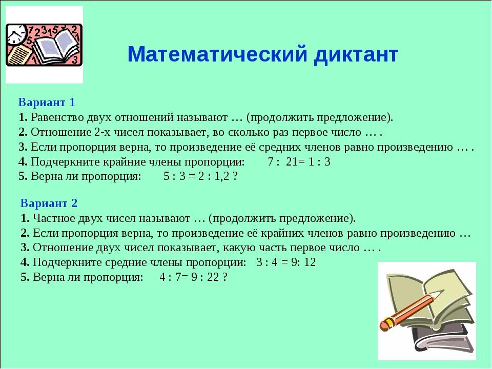 Вариант 1 1. Равенство двух отношений называют … (продолжить предложение). 2....