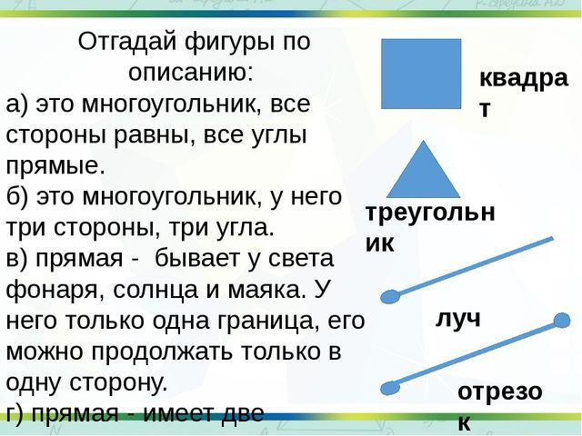 Отгадай фигуры по описанию: а) это многоугольник, все стороны равны, все угл...