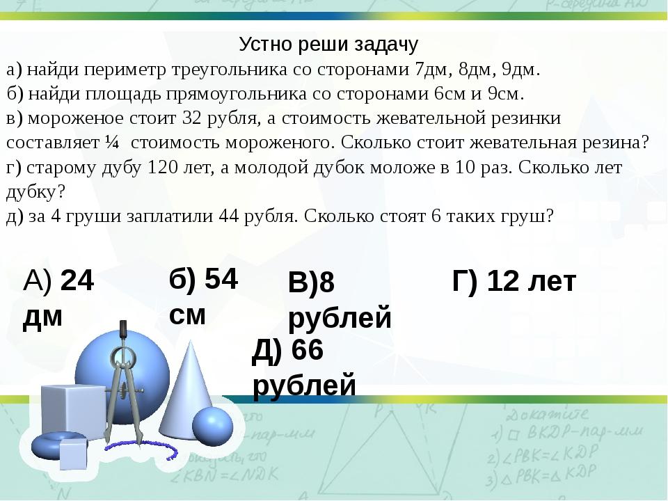 Устно реши задачу а) найди периметр треугольника со сторонами 7дм, 8дм, 9дм....