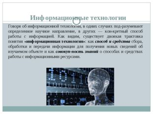 Информационные технологии Говоря об информационной технологии, в одних случая