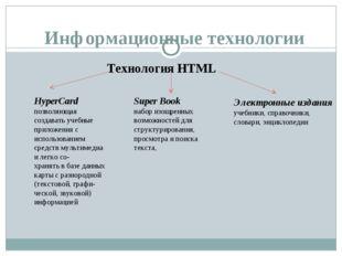 Информационные технологии Технология HTML HyperCard позволяющая создавать уче