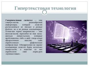 Гипертекстовая технология Гипертекстовая система — это совокупность разнообр