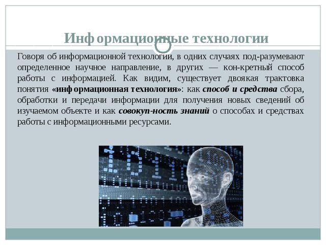 Информационные технологии Говоря об информационной технологии, в одних случая...