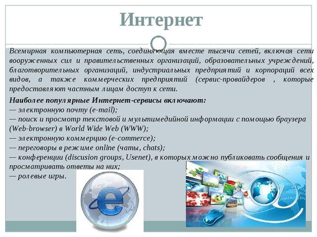 Интернет Всемирная компьютерная сеть, соединяющая вместе тысячи сетей, включа...