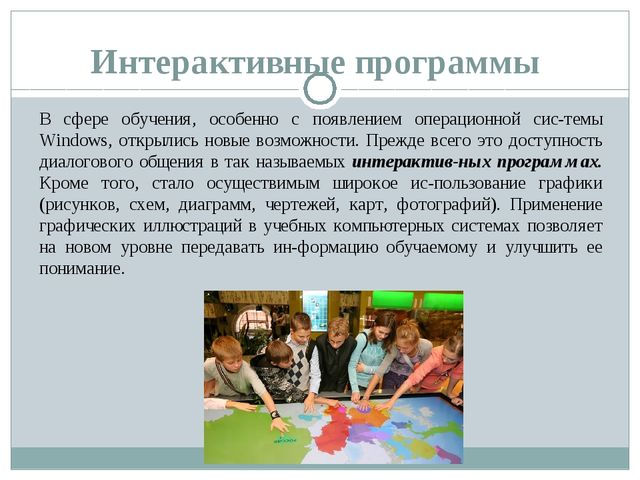 Интерактивные программы В сфере обучения, особенно с появлением операционной...